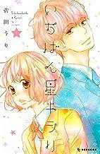 いちばん星キラリ(1) (デザートコミックス)