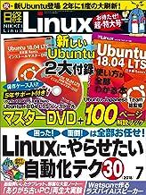 表紙: 日経Linux(リナックス) 2018年7月号 [雑誌] | 日経Linux