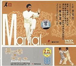 仏漢拳 (武術・太極拳・気功・中国語版VCD)