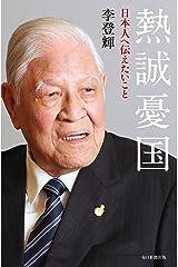 熱誠憂国 日本人へ伝えたいこと (毎日新聞出版) Kindle版