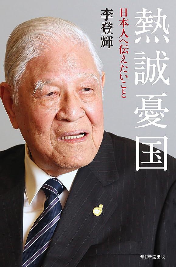 支配する前件復活熱誠憂国 日本人へ伝えたいこと (毎日新聞出版)