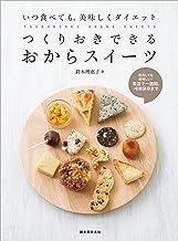 表紙: つくりおきできる おからスイーツ: いつ食べても、美味しくダイエット   鈴木 理恵子