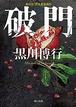 表紙: 破門 「疫病神」シリーズ (角川文庫) | 黒川 博行