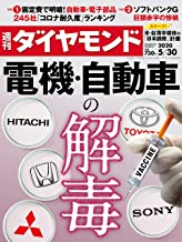 表紙: 週刊ダイヤモンド 2020年5/30号 [雑誌] | 週刊ダイヤモンド編集部