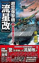表紙: 超雷爆撃機「流星改」 (2) 国防圏を死守せよ! (ヴィクトリー ノベルス) | 原 俊雄
