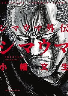 シマウマ外伝~SHIMAUMA~ (ヤングキングコミックス)