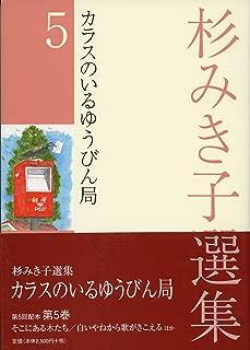 杉みき子選集〈5〉カラスのいるゆうびん局