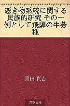 表紙: 憑き物系統に関する民族的研究 その一例として飛騨の牛蒡種 | 喜田 貞吉