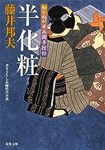 表紙: 知らぬが半兵衛手控帖 : 3 半化粧 (双葉文庫) | 藤井邦夫