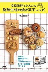 冷蔵発酵でかんたん! 発酵生地の焼き菓子レシピ Kindle版