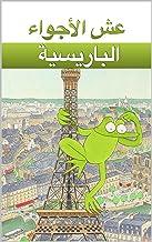 عش الأجواء الباريسية (Arabic Edition)