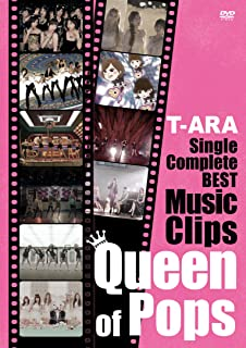 Single Complete BEST Music Clips 「Queen of Pops」 (初回限定盤) [DVD]