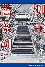 表紙: 柳生薔薇剣   荒山 徹