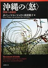 """沖縄の""""怒""""―日米への抵抗"""