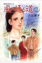 風の通る道 : 2 ペンションやましなシリーズ (ジュールコミックス) Kindle版