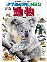 表紙: 小学館の図鑑NEO〔新版〕動物 | 田中豊美
