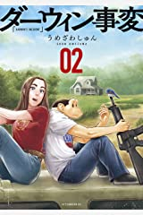 ダーウィン事変(2) (アフタヌーンコミックス) Kindle版