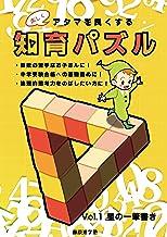 楽しくアタマを良くする知育パズル Vol.1 星の一筆書き
