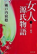 表紙: 女人源氏物語 第一巻 桐壺~紫炎 (集英社文庫) | 瀬戸内寂聴