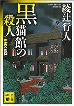 表紙: 黒猫館の殺人〈新装改訂版〉 館シリーズ (講談社文庫) | 綾辻行人