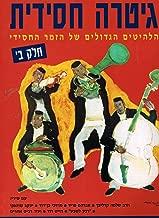 Chasidic / Jewish Guitar Vol. 2 - The Greatest Chasidic Hits   Easy Guitar Arrangements