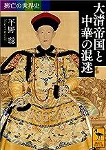 表紙: 興亡の世界史 大清帝国と中華の混迷 (講談社学術文庫)   平野聡