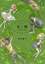 表紙: 虫と歌 市川春子作品集 (アフタヌーンコミックス) | 市川春子
