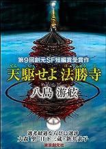 表紙: 天駆せよ法勝寺-Sogen SF Short Story Prize Edition- 創元SF短編賞受賞作 | 八島 游舷