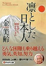 表紙: 凛とした日本人 何を考え、何をすべきか (PHP文庫)   金 美齢