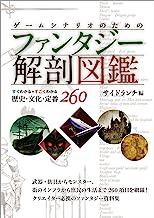 表紙: ゲームシナリオのためのファンタジー解剖図鑑:すぐわかるすごくわかる歴史・文化・定番260 | サイドランチ