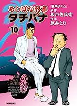 めしばな刑事タチバナ(10)[駄菓子ズム] (TOKUMA COMICS)