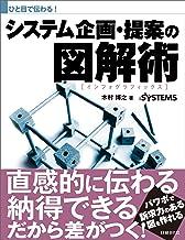 表紙: ひと目で伝わる!システム企画・提案の図解術(日経BP Next ICT選書)   木村 博之
