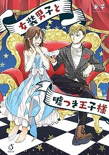 女装男子と嘘つき王子様【電子特典付き】 (Splushコミックス)