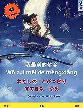 我最美的梦乡 Wǒ zuì měi de mèngxiāng – わたしの とびっきり すてきな ゆめ (中文 – 日语): 双语绘本, 带音频 (Sefa Picture Books in two languages) (Chinese Ed...