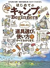 表紙: 100%ムックシリーズ はじめてのキャンプ for Beginners2020-21 (100%ムックシリーズ) | 晋遊舎