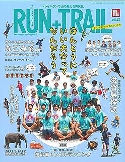 RUN+TRAIL - ランプラストレイル - Vol.32