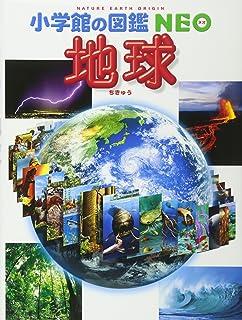 地球 (小学館の図鑑NEO)