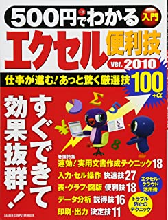 500円でわかる エクセル2010便利技 (Gakken Computer Mook)