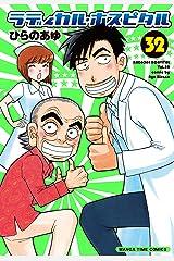 ラディカル・ホスピタル 32巻 (まんがタイムコミックス) Kindle版