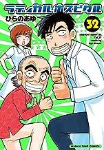 表紙: ラディカル・ホスピタル 32巻 (まんがタイムコミックス) | ひらのあゆ