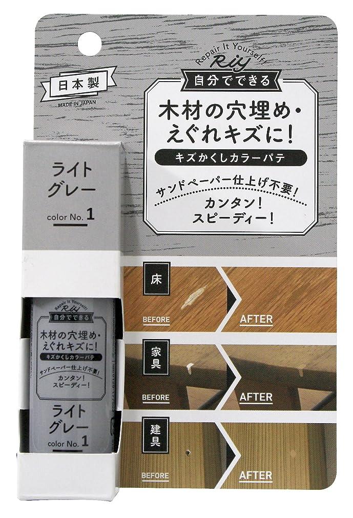 匿名加入丁寧高森コーキ Riy キズかくしカラーパテ ライトグレー RCP-01