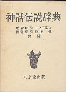 神話伝説辞典