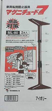 東京都葛飾福祉工場 家具転倒防止 突っ張り棒 マグニチュード7 ML80 アイボリー 2本入