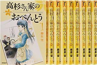 高杉さん家のおべんとう コミック 1-9巻セット (MFコミックス フラッパーシリーズ)