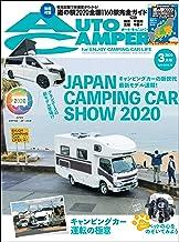 表紙: AutoCamper (オートキャンパー) 2020年 3月号 [雑誌] | AutoCamper編集部