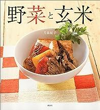 表紙: 野菜と玄米 (講談社のお料理BOOK) | 月森紀子