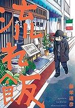表紙: 流れ飯 1巻 (まんがタイムコミックス) | 藤栄道彦