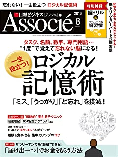 日経ビジネスアソシエ 2016年 8月号 [雑誌]