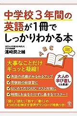 中学校3年間の英語が1冊でしっかりわかる本 Kindle版