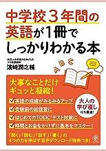 表紙: 中学校3年間の英語が1冊でしっかりわかる本 | 濱崎潤之輔